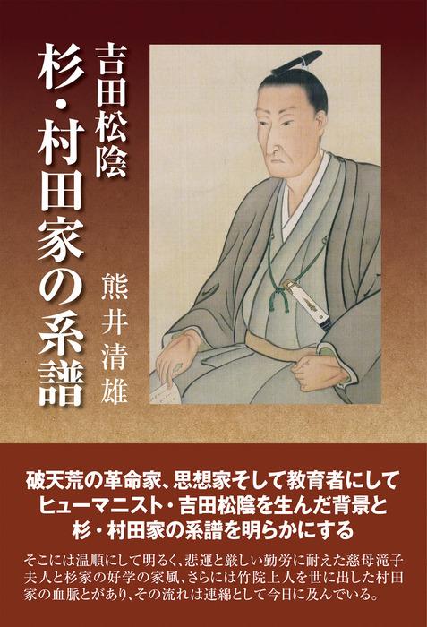 吉田松陰 杉・村田家の系譜-電子書籍-拡大画像