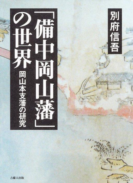 「備中岡山藩」の世界-岡山本支藩の研究-拡大写真