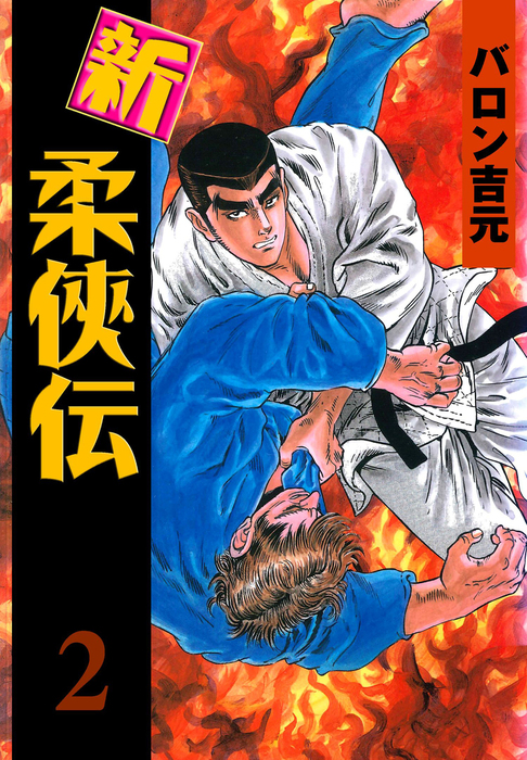 新・柔侠伝 2-電子書籍-拡大画像