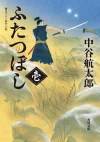 ふたつぼし 壱-電子書籍