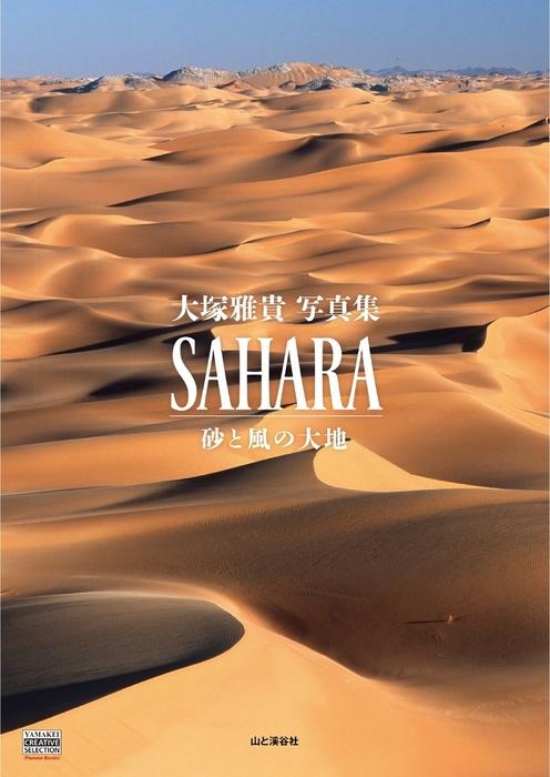 SAHARA 砂と風の大地拡大写真