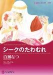 シークのたわむれ-電子書籍