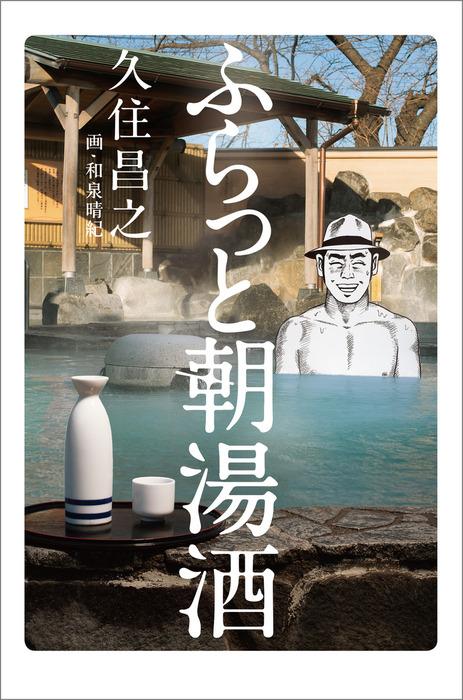 ふらっと朝湯酒-電子書籍-拡大画像