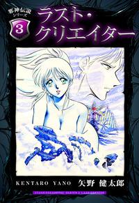 邪神伝説シリーズ 3 ラスト・クリエイター-電子書籍