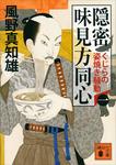 隠密 味見方同心(一) くじらの姿焼き騒動-電子書籍