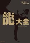 『龍が如く』シリーズ10周年記念本 龍大全-電子書籍