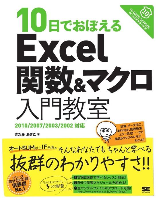 10日でおぼえるExcel関数&マクロ入門教室 2010/2007/2003/2002対応拡大写真