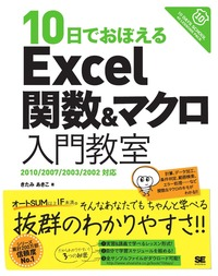 10日でおぼえるExcel関数&マクロ入門教室 2010/2007/2003/2002対応
