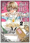 おとりよせ王子 飯田好実 2巻-電子書籍