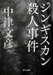 ジンギスカン殺人事件-電子書籍