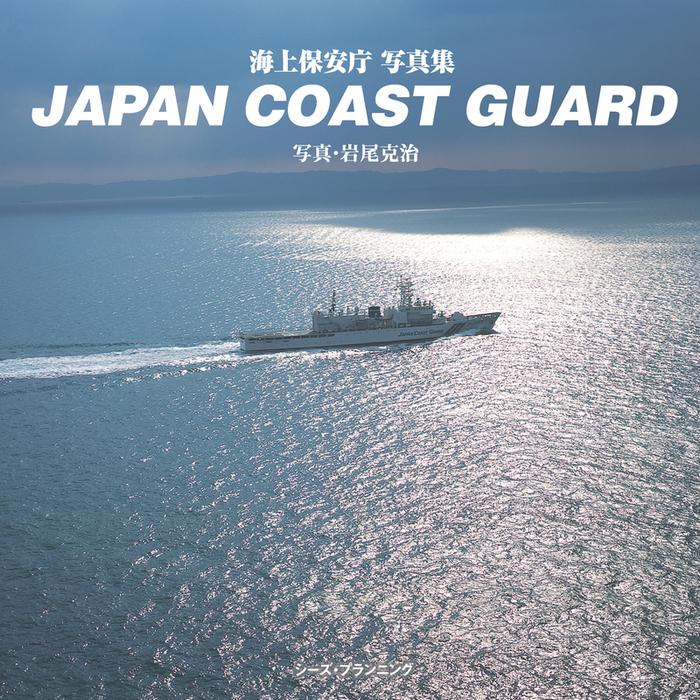 JAPAN COAST GUARD 海上保安庁写真集拡大写真