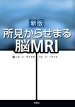 新版 所見からせまる脳MRI-電子書籍