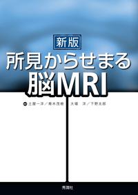 新版 所見からせまる脳MRI
