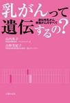 乳がんって遺伝するの?-電子書籍