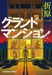 グランドマンション-電子書籍