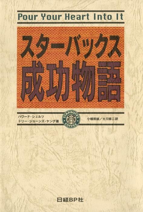 スターバックス成功物語 一杯のコーヒーがいっそう美味しくなります拡大写真