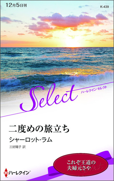 二度めの旅立ち-電子書籍