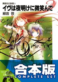 【合本版】黄昏色の詠使い 全10巻