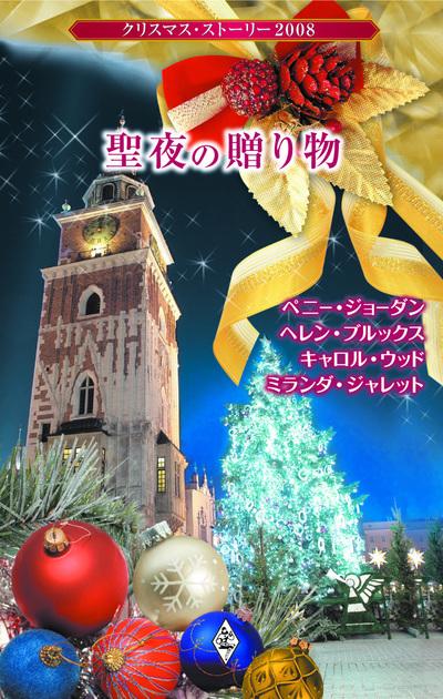 クリスマス・ストーリー2008 聖夜の贈り物-電子書籍