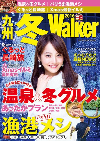 九州冬Walker2016-電子書籍