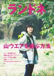 ランドネ 2017年5月号 No.87-電子書籍
