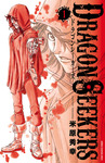 DRAGON SEEKERS 1【試し読み増量版】-電子書籍