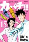 カバチ!!! -カバチタレ!3-(15)-電子書籍
