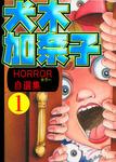 犬木加奈子ホラー自選集 1-電子書籍