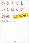 小さくてもいちばんの会社 日本人のモノサシを変える64社-電子書籍