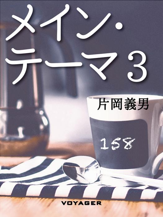 メイン・テーマ3拡大写真