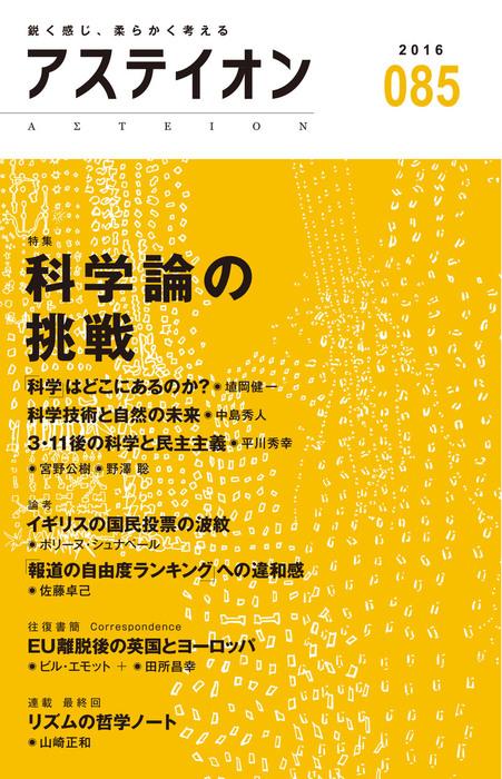 アステイオン85 【特集】科学論の挑戦-電子書籍-拡大画像
