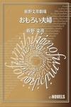 飯野文彦劇場 おもろい夫婦-電子書籍