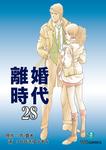 離婚時代(28)-電子書籍
