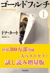 ゴールドフィンチ 1 試し読み増量版-電子書籍