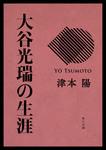 大谷光瑞の生涯-電子書籍