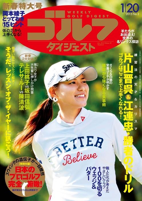週刊ゴルフダイジェスト 2015/1/20号拡大写真