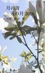 月の詩 五の月 2016-電子書籍