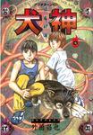 犬神(7)-電子書籍