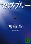 マルス・ブルー-電子書籍