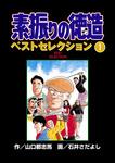 素振りの徳造 ベストセレクション 1-電子書籍
