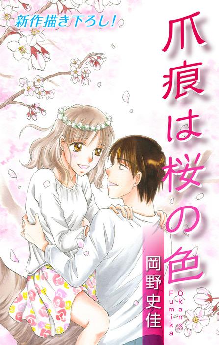 Love Silky 爪痕は桜の色拡大写真