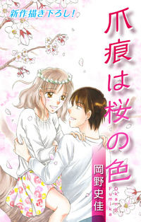 Love Silky 爪痕は桜の色