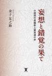 妄想と錯覚の果て  ―小説現代長編新人賞落選の弁―-電子書籍