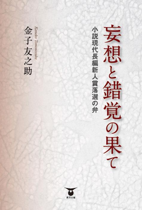 妄想と錯覚の果て  ―小説現代長編新人賞落選の弁―拡大写真