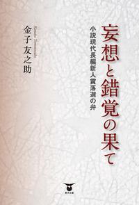 妄想と錯覚の果て  ―小説現代長編新人賞落選の弁―