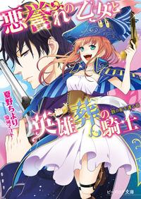悪誉れの乙女と英雄葬の騎士2 骸の船を護る竜-電子書籍