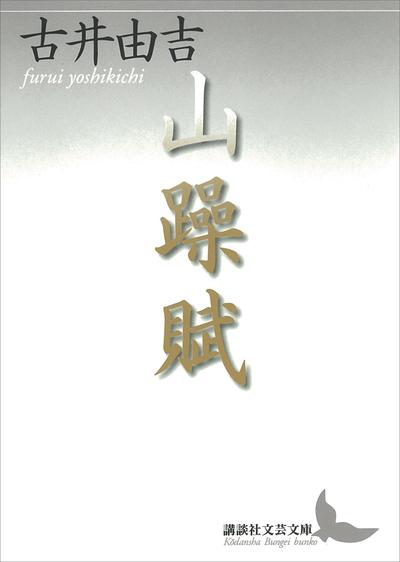 山躁賦-電子書籍