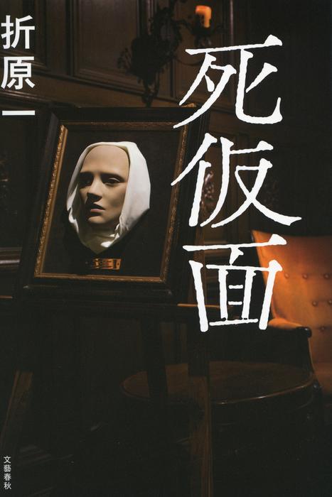 死仮面-電子書籍-拡大画像