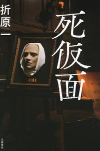 死仮面-電子書籍