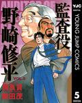 監査役 野崎修平 5-電子書籍